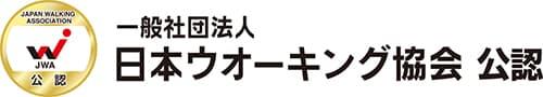 一般社団法人 日本ウォーキング協会公認