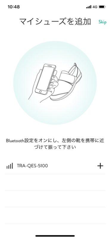 TRAQアプリマイシューズ追加画面