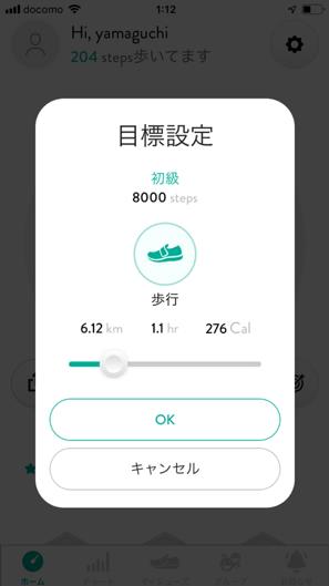 TRAQアプリ目標設定画面