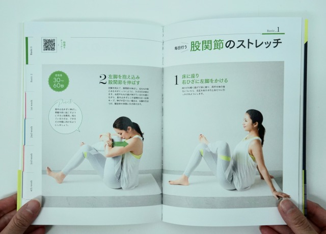 股関節のストレッチ解説写真