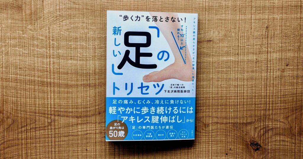 書籍「新しい足のトリセツ」表紙