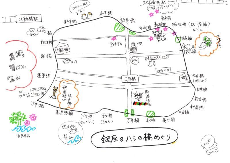 銀座橋手書き銀座地図
